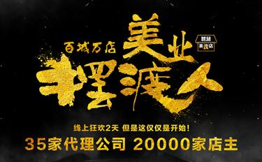 20000+化妆品实体店线上狂欢2天 但是这仅仅是开始!