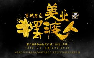 吴志刚、兰蓉、谢谦、楠祺…四小时干货分享 继续引燃20000店家热情