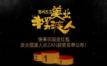 快来领现金红包 美业摆渡人点ZAN获奖名单公布 !
