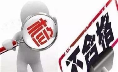 国家食药监总局:上海共新等13批防晒化妆品不合格
