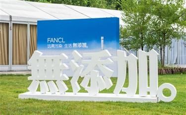 又翻车啦!Fancl新广告宣扬无防腐剂遭网友吐槽