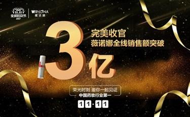 24小时狂卖3亿完胜薇姿雅漾 薇诺娜凭什么蝉联全网药妆第一?