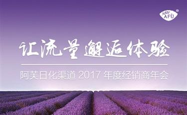 阿芙日化渠道2017年度经销商年会