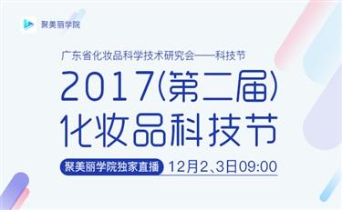 广州最优秀的工程师都来了 这场化妆品科技节有哪些干货?