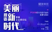 美丽投资新时代 ——首届中国化妆品企业家论坛