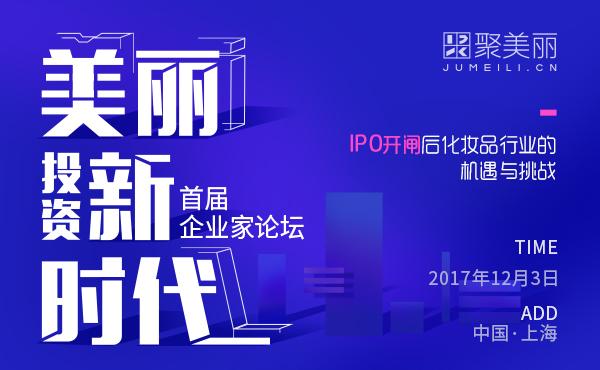 美麗投資新時代 ——首屆中國化妝品企業家論壇