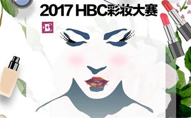 2017HBC彩妆大赛启动 寻找最不一young的彩妆达人!