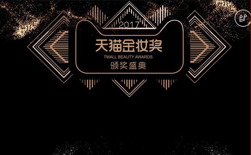 【直播】2017年度·天猫金妆奖颁奖盛典