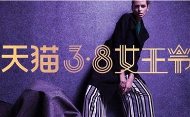 美宝莲、SK-II、娇兰……这些美妆品牌女王节表现如何?
