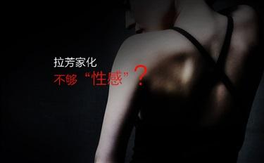 """不够""""性感""""的拉芳家化上市了  可能它骨子里还是""""性感""""的"""