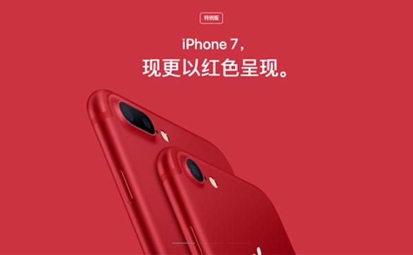红色iPhone7发布 这6个蹭热点的姿势你都学会了吗