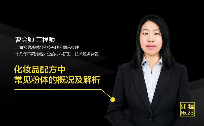 【专业课】上海容语曹会帅——化妆品配方中常见粉体的概况及解析