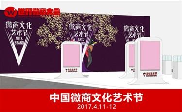 【现场直播】中国微商文化艺术节