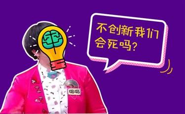 """#反平庸 我回答了一个问题""""不创新我们会死吗?"""""""