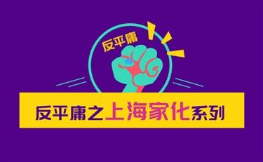 2017美业平庸榜--反平庸系列之上海家化