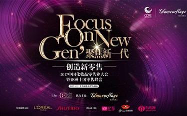 2017中国化妆品零售业大会 四个方面聚焦新一代