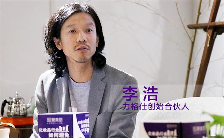 #创新者 REnex的李浩就是化妆品行业人应该有的样子吧