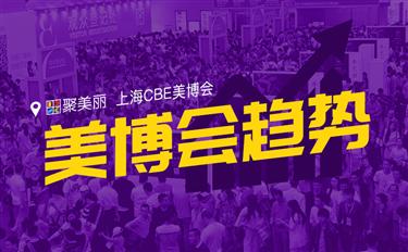 从CBE上海美博会看美业发展趋势