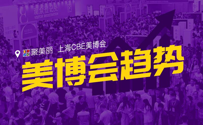 從CBE上海美博會看美業發展趨勢
