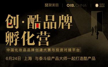 大赛 | 2017(第一期)中国化妆品创·酷品牌孵化营 开赛啦