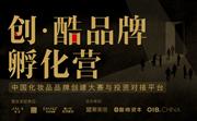 2017(第一期)中国化妆品创·酷品牌孵化营