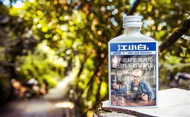 #大赛 白酒界的杜蕾斯 江小白要和你说说产品主义