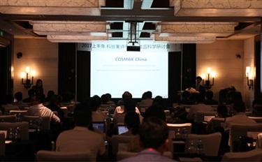 重视技术交流 科丝美诗举办首届中国化妆品科学研讨会