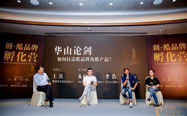 #大赛 论坛:如何打造酷品牌及酷产品?朱向兵、李浩、娄楠石告诉你