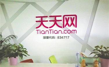 明星陈坤投资代言 美妆电商天天网客服停滞无法下单