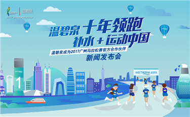 【直播结束】温碧泉x广州马拉松赛新闻发布会