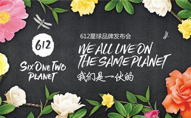 【直播结束】612星球品牌发布会邀你来入伙