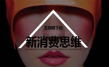 【课程实录】 化妆品行业的未来发展之路,专属90后的freestyle