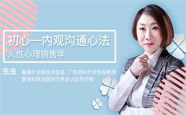 【课程】洞悉消费者初心 寻找不一样的销售方法