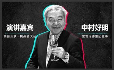 演讲嘉宾||27年持续增长的秘诀 日本唐吉诃德有哪些经营方法可以借鉴?