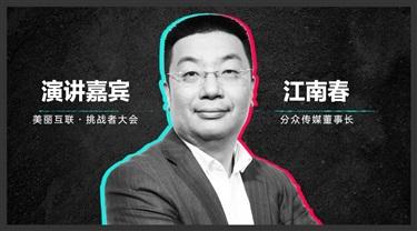 演讲嘉宾 || 移动互联网时代如何具有品牌引爆力  江南春有话说