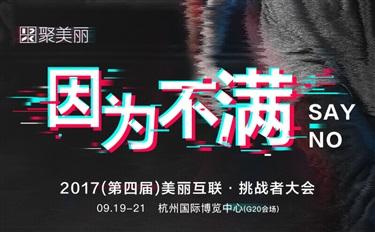第四届(2017)美丽互联·挑战者大会现场直播