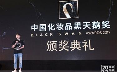 聚美丽首颁行业创新大奖 做化妆品界的黑天鹅