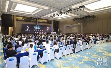 2017美丽互联挑战者大会 3分钟速览精华内容!