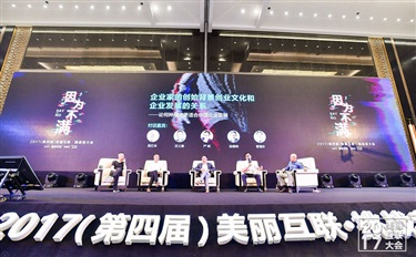 挑战者大会||吕义雄、严明、曹瑞安、陆晓明谈创业经验
