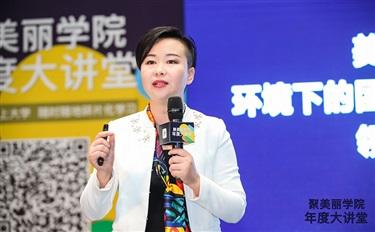 零售大讲堂||赵美洪:美妆新零售环境下的团队管理者领导力变革