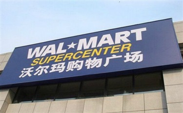 4600家门店全部投入电商 沃尔玛叫阵亚马逊