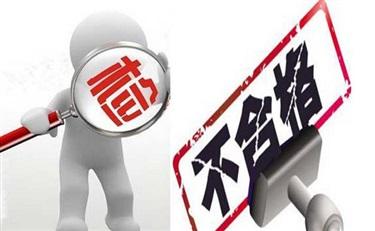 河北省食药监局:6批次防晒类化妆品不合格