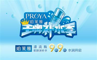 又到一年补水季 品牌如何才能在这场战役里成为王牌?