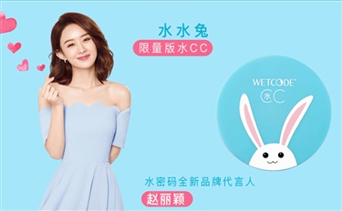 水密码X赵丽颖联合定制水水兔限量版气垫 Q萌可爱少女心爆棚!
