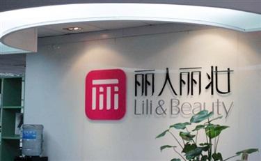 IPO:丽人丽妆等6家企业1月26日首发上会