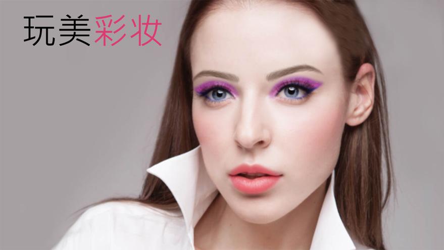 所见即所得!YouCam让化妆师帮消费者在线AR虚拟试彩妆