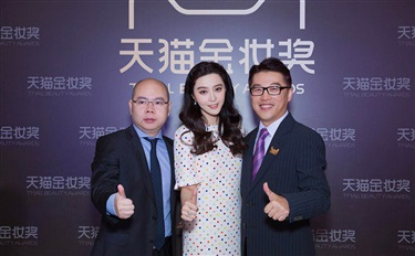 """美容仪品牌FANBEAUTY天猫旗舰店上线  天猫全面推出""""星店计划"""""""