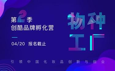 重磅|创酷品牌孵化营2.0版 引领中国化妆品创新与创业