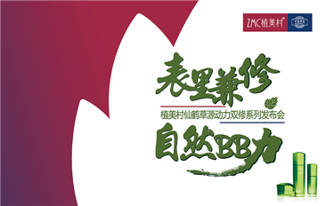植美村仙鹤草源动力双修系列发布会