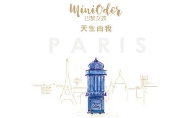 香水界新秀MiniOdor专研小众品质香水 传递闻得见的巴黎